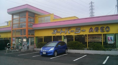 Photo of Gaming Cafe オートパーラー上尾 at 久保70-2, 上尾市, Japan