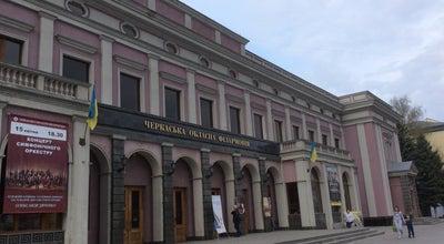 Photo of Music Venue Черкаська обласна філармонія at Вул. Хрещатик, 196, Cherkasy, Ukraine