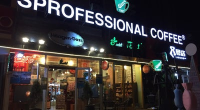 Photo of Cafe SPR COFFEE at 仙霞岭路一号, 青岛, 山东, China