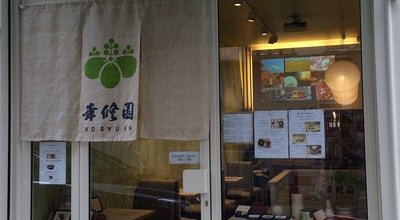 Photo of Tea Room Kosyuen 華修園 at 258 Rue Saint Honoré 75001, France