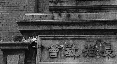 Photo of Church 柳原基督長老教會 | Liuyuan Presbyterian Church at 中區興中街119號, Taichung 40044, Taiwan