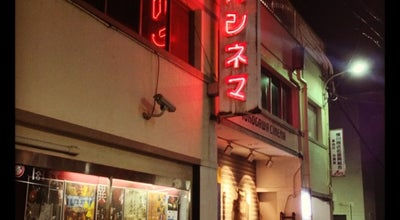 Photo of Indie Movie Theater 横川シネマ at 西区横川町3丁目1-12, 広島市 733-0011, Japan