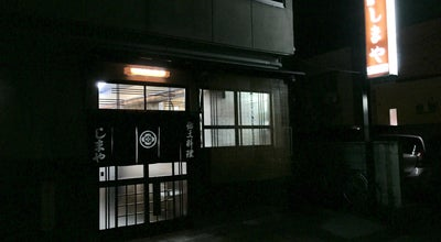 Photo of Japanese Restaurant 郷土料理 しまや at 元大工町31-1, 弘前市, Japan