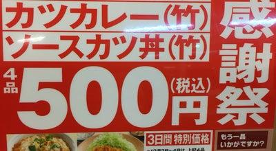 Photo of Japanese Restaurant かつや 東京武蔵村山店 at 岸1-16-1, 武蔵村山市 208-0031, Japan