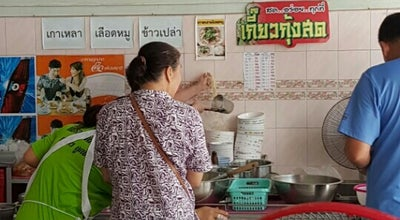 Photo of Ramen / Noodle House ลูกชิ้นวีระ at ซอยไกรชนะ, แม่กลอง, Thailand