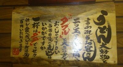 Photo of Food うどん すし 釜盛 at 甲斐田新町1-1, 枚方市 573-1163, Japan