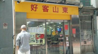 Photo of Shandong Restaurant Ho Hak Shandong at 17 Burd St, Hong Kong