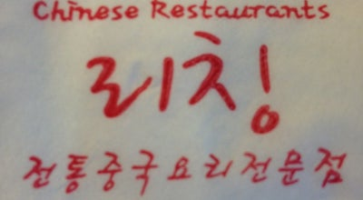 Photo of Chinese Restaurant 리칭 at 남양읍 남양성지로 199, Hwaseong-si 18258, South Korea
