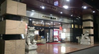 Photo of Spa ザ・グランドスパ南大門 at 今泉3-2-18, 宇都宮市 321-0966, Japan