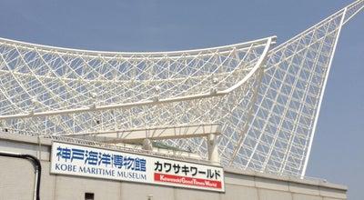 Photo of Museum カワサキワールド (Kawasaki World) at 中央区波止場町2-2, 神戸市 650-0042, Japan