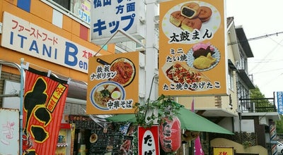 Photo of Dessert Shop 猪谷勉強堂 at 大町1585, 西条市, Japan