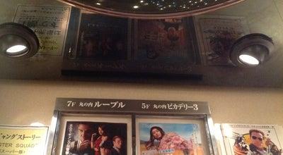 Photo of Multiplex 丸の内ルーブル at 有楽町2-5-1, 千代田区 100-0006, Japan