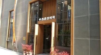 Photo of Deli / Bodega 부산삼진어묵 at 영도구 태종로99번길 36, Busan, South Korea
