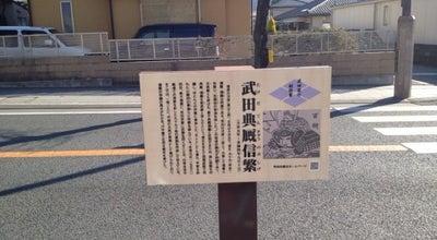 Photo of Historic Site 武田典厩信繁屋敷跡 at Japan
