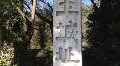 Photo of Historic Site 安土城跡 at 安土町下豊浦6367, 近江八幡市 521-1311, Japan