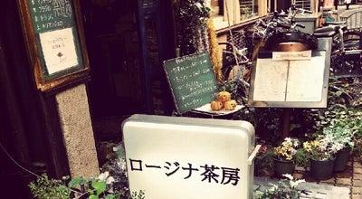 Photo of Cafe ロージナ茶房 at 中1-9-42, 国立市 186-0004, Japan