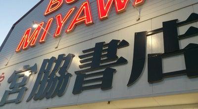 Photo of Bookstore 宮脇書店 観音寺店 at 坂本町6丁目2-20, 観音寺市 768-0067, Japan