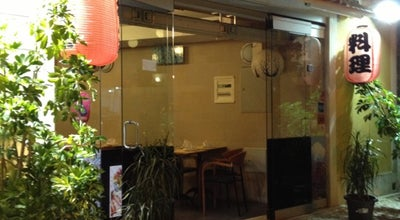 Photo of Sushi Restaurant Magoya at Portugal