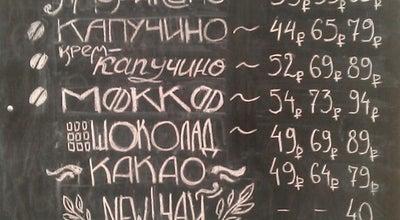 "Photo of Coffee Shop Кофеточка at Бц ""мегион"", Воронеж, Russia"