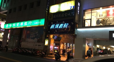 Photo of Movie Theater 統領戲院 Tonlin Theater at Taiwan