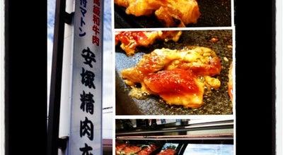 Photo of Butcher 安塚精肉店 at 洗馬2554-3, 塩尻市 399-6462, Japan