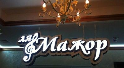 Photo of Karaoke Bar Ля Мажор at Вул. Драгоманова, 14а, Кам'янець-Подольський, Ukraine