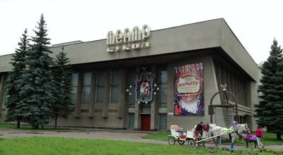 Photo of Theater Тверской Театр Кукол at Просп. Победы, 9, Тверь 170034, Russia