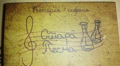Photo of Bar Stara pesma at Bulevar Vojvode Mišića 12, Belgrade 11040, Serbia