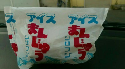Photo of Ice Cream Shop シロフジ製パン所 at 相生町1丁目298-9, 桐生市, Japan