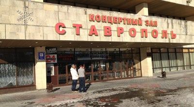 Photo of Theater Концертный Зал Ставрополя at Russia