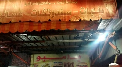 Photo of BBQ Joint بامبو at Just Off Street 117, Khartoum, Sudan