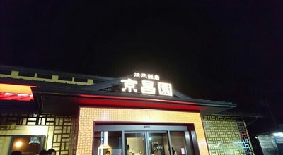Photo of BBQ Joint 焼肉飯店 京昌園 別館はなれ at 富士市, Japan