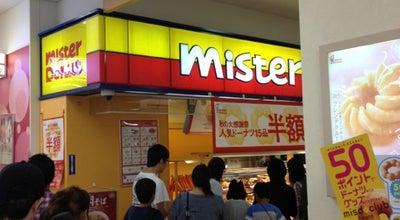 Photo of Donut Shop ミスタードーナツ イトーヨーカドー甲府昭和店 at 昭和町西条13-1, 中巨摩郡 409-3866, Japan