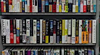 Photo of Bookstore 木下ブックセンター サンクスみのお店 at 箕面6-4-28, 箕面市 562-0001, Japan
