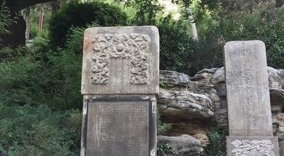 Photo of Historic Site 明思宗殉国处 at East, Beijing, Be, China