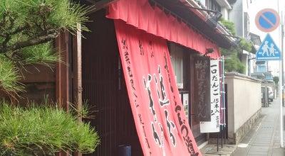Photo of Dessert Shop 東海道300年の味 追分羊かん 本店 at 追分2-13-21, 静岡市清水区 424-0841, Japan