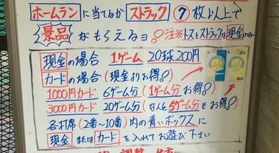Photo of Baseball Field イチイ バッティングセンター at 田家町16, 函館市 040-0081, Japan