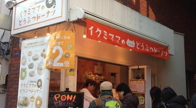 Photo of Donut Shop イクミママのどうぶつドーナツ 元住吉本店 at 中原区木月3-6-18, 川崎市 211-0025, Japan