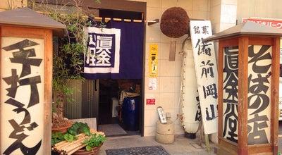 Photo of Ramen / Noodle House 真金堂 at 北区内山下1-8-2, 岡山市 700-0824, Japan