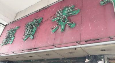 Photo of Vegetarian / Vegan Restaurant 萬寶素食館 at G-3/f, 67 Waterloo Road, Ho Man Tin, Hong Kong
