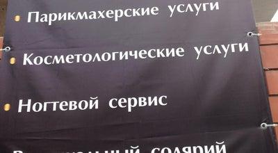 Photo of Spa Luxury Spa at Улица 20-я 62в, Ростов-на-Дону, Russia