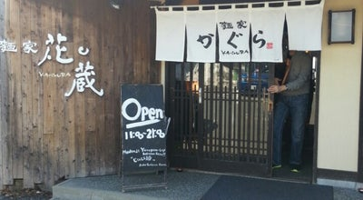 Photo of Ramen / Noodle House 麺家かぐら at 妙見寺108-5, 山形市 990-0011, Japan