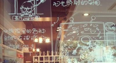 Photo of Cafe MounGar423@平和堂 at 平和堂后巷, China