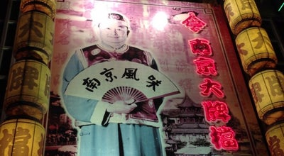 Photo of Chinese Restaurant 南京大牌档 Nanjing Impressions at 2 Hunan Rd., Nanjing, Ji 210009, China