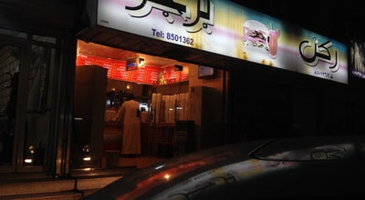 Photo of Burger Joint ركن برجر at شارع مكة المكرمة, سيهات - حي السلام, Saudi Arabia