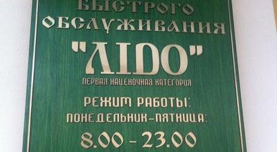 Photo of Bistro Лидо at Просп. Независимости, 49/1, Минск 220005, Belarus