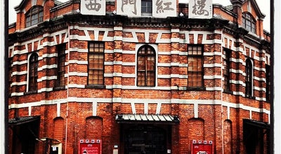 Photo of Historic Site 西門紅樓 Ximen Red House at 萬華區成都路10號, Taipei 108, Taiwan