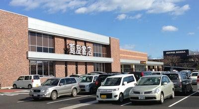 Photo of Bookstore 蔦屋書店 ひたちなか店 at 新光町30-4, ひたちなか市 312-0005, Japan
