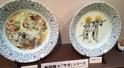 Photo of Art Gallery ぎゃらりぃふじ山 Gallery Fujiyama at 佐賀市 840-0815, Japan