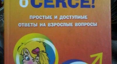 Photo of Bookstore Буквоед at Центральный Универмаг, Архангельск 163000, Russia